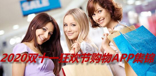 2020双十一狂欢节购物APP集锦