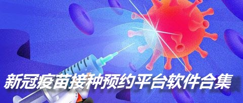新冠疫苗接种预约平台软件合集