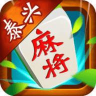 泰兴麻将游戏手机版 v1.0.0