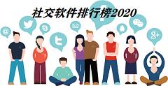 社交软件排行榜2020