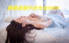 黄播直播平台大全2020
