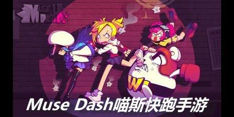 Muse Dash喵斯快跑手游