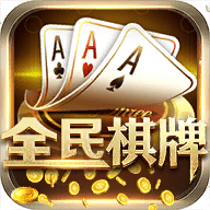 全民棋牌安卓版 v1.0.0全民棋牌安卓版 v1.0.0