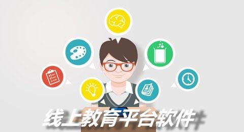线上教育平台软件