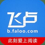 飞卢小说app破解版最新版