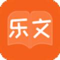 乐文免费小说app免费版