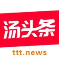 ttt.tips汤头条官网