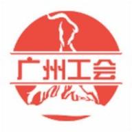 广州工会app最新苹果版