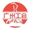 广州公会就地过年补贴app手机版
