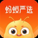 蚂蚁严选app官网版