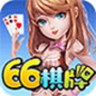 66棋牌官网最新网址