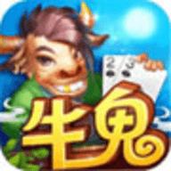 牛鬼棋牌游戏最新版
