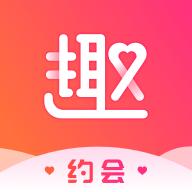 趣约会App官网免费版