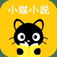 小猫听书免费小说最新版