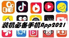 装机必备手机App2021