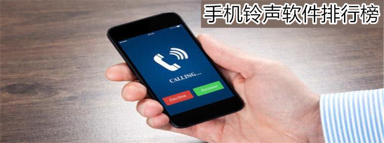 手机铃声软件