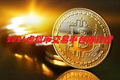 2021虚拟币交易平台排行榜