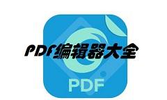 PDF编辑器大全