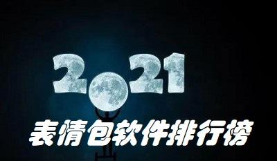 2021表情包软件排行榜