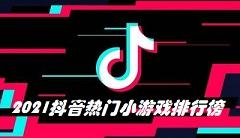 2021抖音热门小游戏排行榜