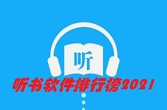 听书软件排行榜2021