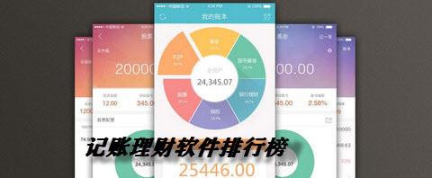 记账理财软件排行榜
