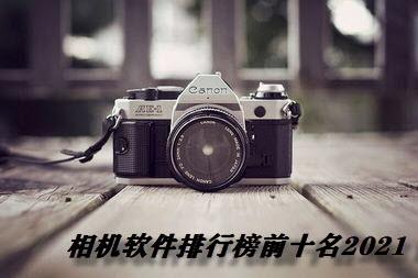 相机软件排行榜前十名2021