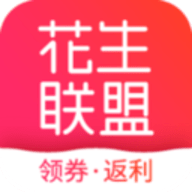花生联盟app最新版 4.7.2