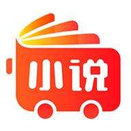 小说巴士App免费版 v3.2.6