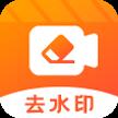全能视频去水印破解版 v1.0.0