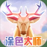 涂色大师破解版 21.6.15