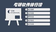 考研软件排行榜