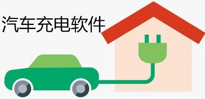 汽车充电App排行榜