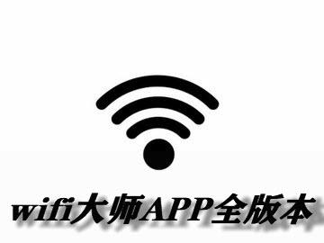 wifi大师APP全版本