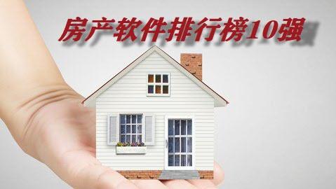 房产软件排行榜10强