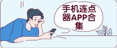 连点器App排行榜
