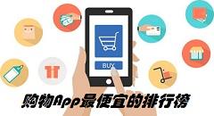 购物App最便宜的排行榜