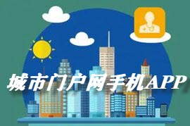 城市门户网手机APP
