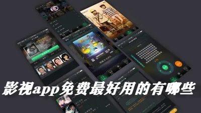 免费最好用的影视app