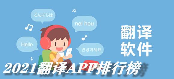 2021翻译APP排行榜