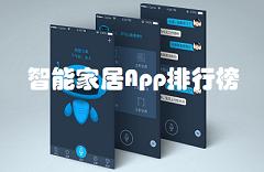 智能家居App排行榜