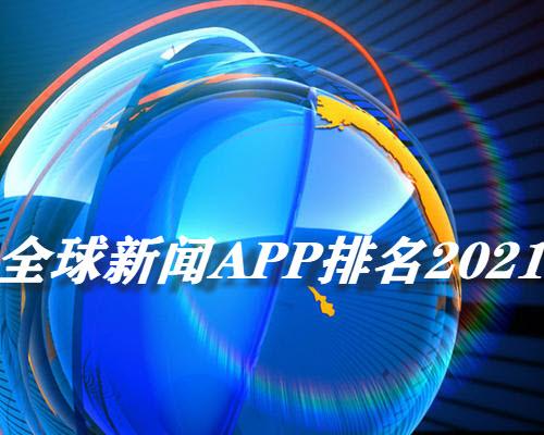 全球新闻APP排名2021