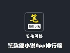 笔趣阁小说App排行榜