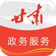 甘肃省政务服务网支付平台app