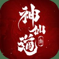 神仙道3手游官方版